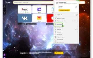 Как добавить сайт в доверенные в Яндекс.Браузер?   — Браузер Яндекс.Браузер