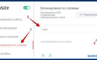 Как заблокировать сайт в Яндекс браузере, варианты