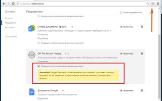Как посмотреть историю браузера, если она удалена, если заходили инкогнито под приватным просмотром