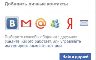 «Фейсбук»: что это такое, особенности использования и интересные факты