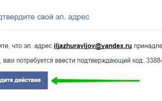 Как изменить личные данные профиля на Facebook? Как поменять имя, фамилию, электронную почту, пароль на Facebook?