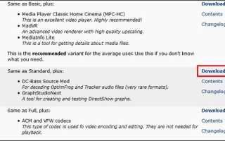 Can't Play — не удается воспроизвести видео, ошибка 0xc00d36c4 (появляется в Windows 10 при попытке открыть фильм, ролик)