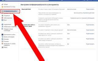 """""""Гости на Facebook"""" – Как посмотреть кто заходил на страницу"""
