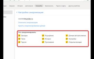 Перенос паролей из Яндекс.Браузера в любой другой браузер