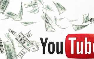 Расценки youtube: сколько платят за просмотры