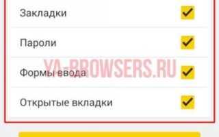 Как включить синхронизацию Yandex browser с другими ПК и Android, почему не работает?