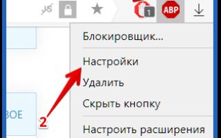 Как отключить блокировку рекламы в Яндекс Браузере