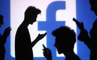 Как поменять фамилию в фейсбуке?