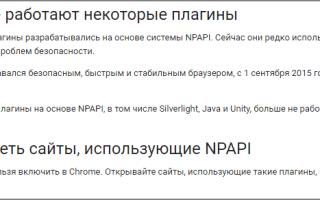 Chrome Flags Enable NPAPI: как включить в разных браузерах