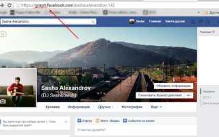 Как узнать и поменять адрес личной страницы в Facebook