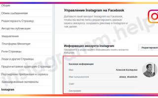 Как зайти в Инстаграм через Фейсбук на телефоне и ПК