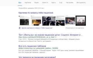 Что делать, если при запуске Google Chrome открывается нежелательный сайт