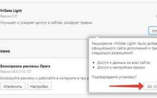 Расширение friGate для Opera: простой инструмент для обхода блокировок