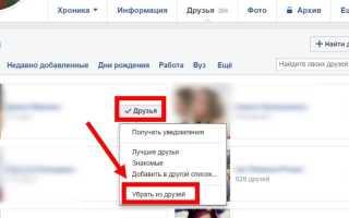 Подробно о том, как удалить друзей из «Фейсбука»