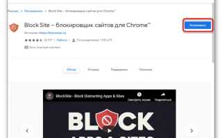 Как заблокировать любой сайт в гугл хроме быстро и без возни