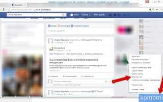 Просмотр информации о времени последней активности пользователя в Фейсбук
