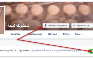 Сколько друзей в сутки можно добавлять в Facebook?