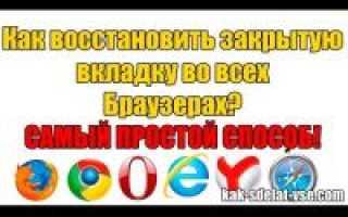 Как восстановить вкладки в браузере Яндекс