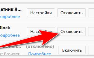 Как отключить Adblock в браузере Mozilla Firefox?
