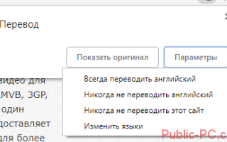 Как быстро перевести интернет-страницы с английского на русский