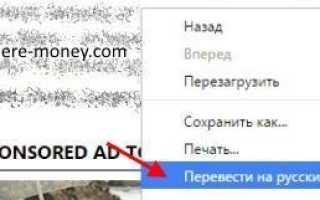 Как включить перевод страниц в Google Chrome на компьютере, телефоне