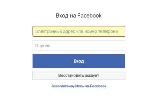 Как в Фейсбук войти на свою страницу без пароля и логина