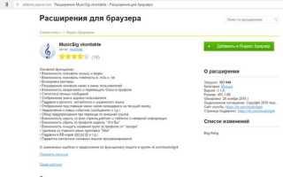Расширение для Яндекс браузера Музыка из ВК: обзор плагинов для скачивания
