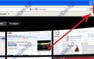 Как сделать Яндекс стартовой страницей: пошаговая инструкция