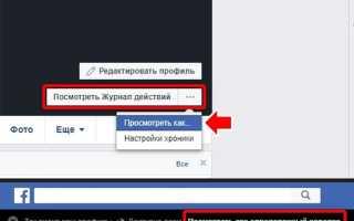 Как узнать и отредактировать то, что Facebook знает о ваших интересах