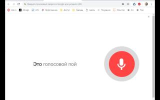 Как включить голосовой поиск в Google Chrome