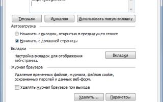 Как пользоваться стартовой страницей в Internet Explorer