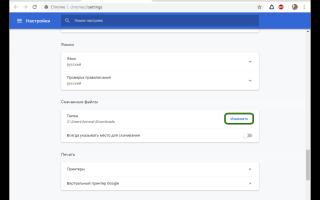 Как в Гугл Хром изменить папку загрузки документов: инструкция в 6 шагов!