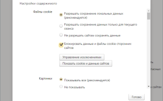 Как отключить/включить куки в браузерах Firefox, Explorer, Opera, Chrome. Должны ли быть куки отключены?