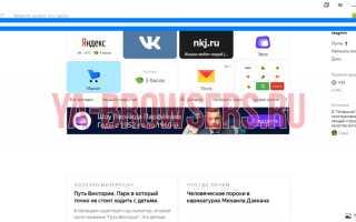 Включаем в Яндекс браузере верхнюю панель закладок