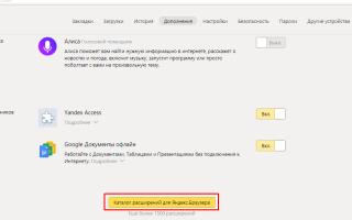 Работа с расширениями в «Яндекс.Браузере»: устанавливаем, удаляем, настраиваем