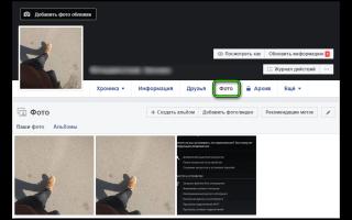 Как удалить фото и альбом с фотографиями в социальной сети Facebook