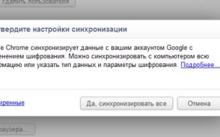 Как переустановить Google Chrome правильно: рабочий вариант
