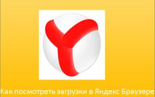 Как посмотреть загрузки в Яндекс Браузере