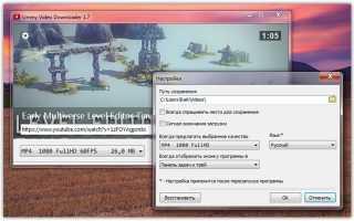 Как скачать 720p или 1080p видео c YouTube