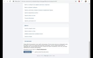 Instrumentum — расширение для чистки и удаления во Вконтакте