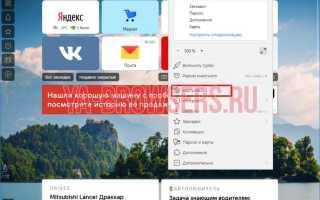 Автоматическая синхронизация браузера Яндекс