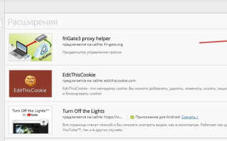 Расширение friGate для Google Chrome