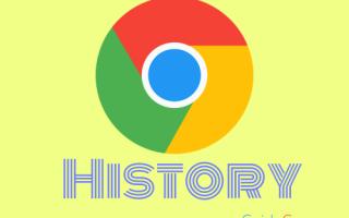 Как в Google Chrome открыть и вернуть удаленную историю просмотров?