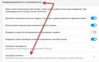 Chrome://settings/content/flash – адрес настроек Flash в Гугл Хром