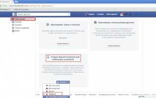 Как включить невидимку в фейсбук и зайти на сайт анонимно