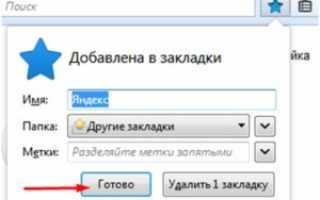 Как импортировать закладки в браузер Mozilla Firefox
