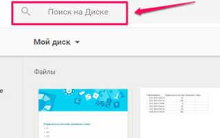 Используйте облачное хранилище Google Disk— оцените все его преимущества
