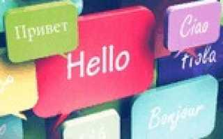 Переводчик сайтов и текста в Yandex browser: как настроить, отключить, почему не работает
