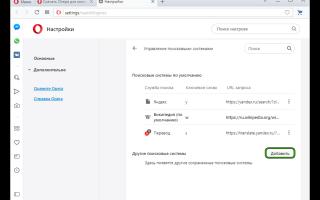 Как изменить поисковую систему в браузере google chrome