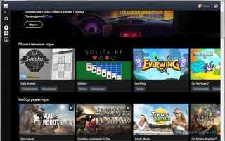 Facebook Gameroom скачать бесплатно последнюю версию